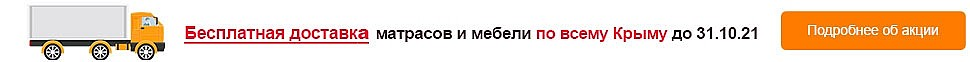 aktsiya-besplatnaya-dostavka-matrasov-i-krovatey